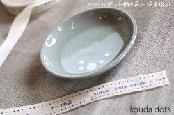 画像1: 高田焼(伝七窯)のかわいいドット柄♪kouda dots 手塩皿