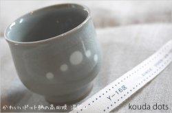 画像1: 高田焼(伝七窯)のかわいいドット柄♪kouda dots 湯飲み